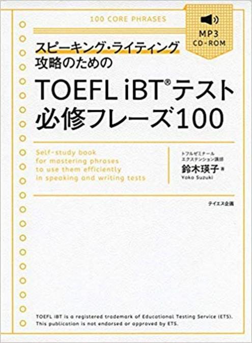 TOEFL iBTテスト必修フレーズ100