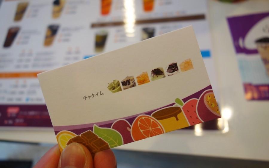 Chatimeメンバーズカード