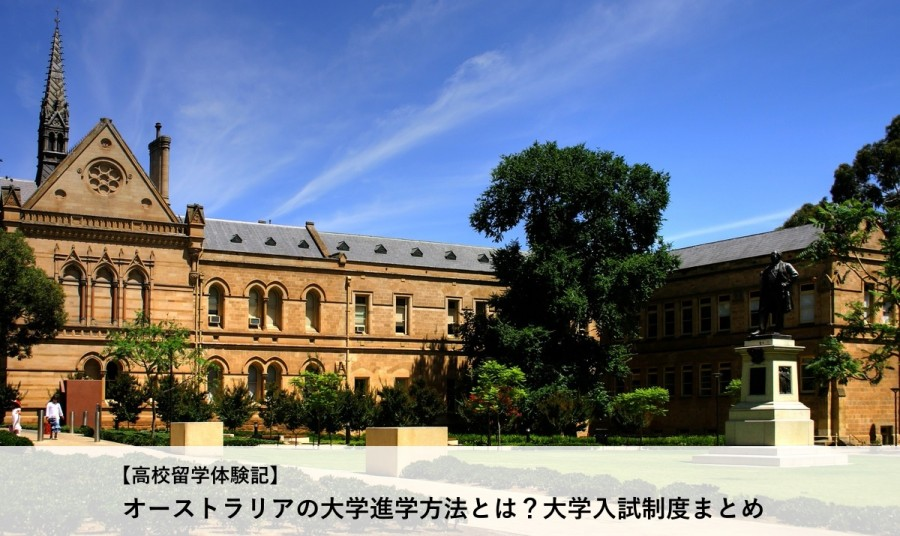 オーストラリア アデレード大学
