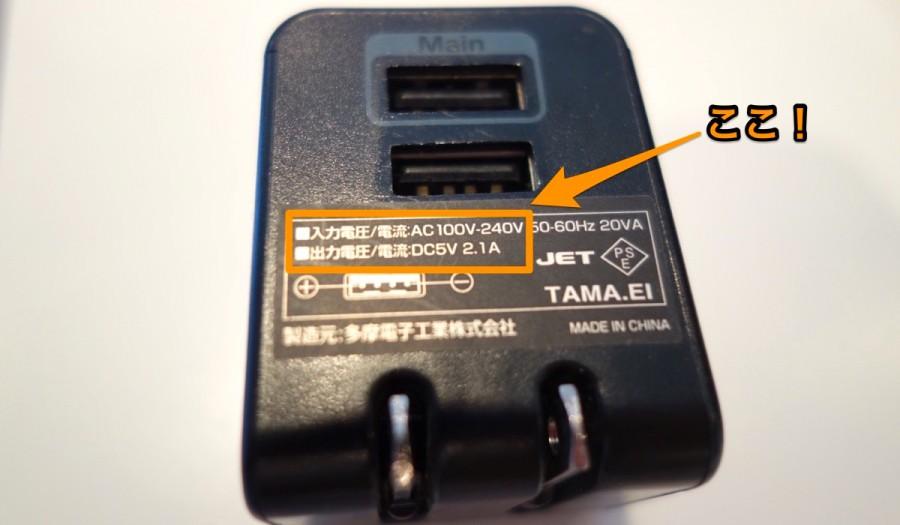 コンセントの対応する電圧の規格