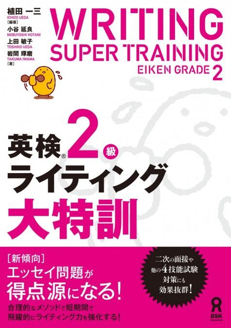 英検2級ライティング大特訓