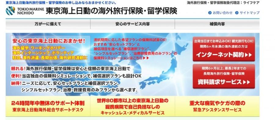 カナダ 留学 保険 東京海上日動