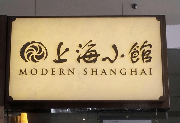 Modern Shanghai