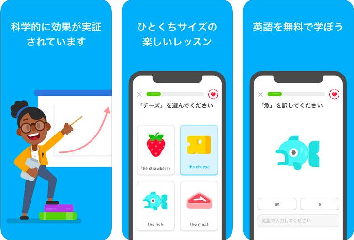 海外移住 英語 Duolingo