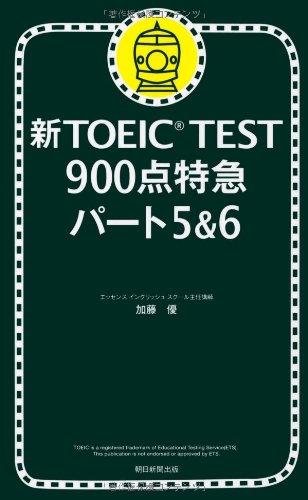 新TOEICテスト900点特急パート5&6