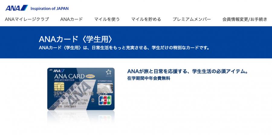 留学 クレジットカード ANAカード〈学生用〉