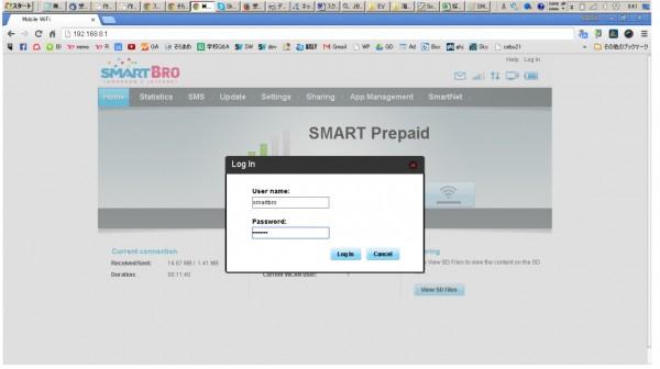 SMART BROログインページ