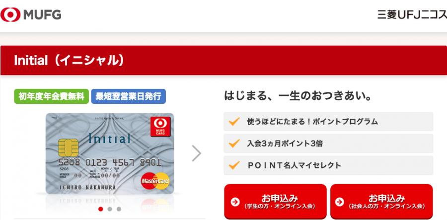 留学 クレジットカード MUFGカード・イニシャルカード