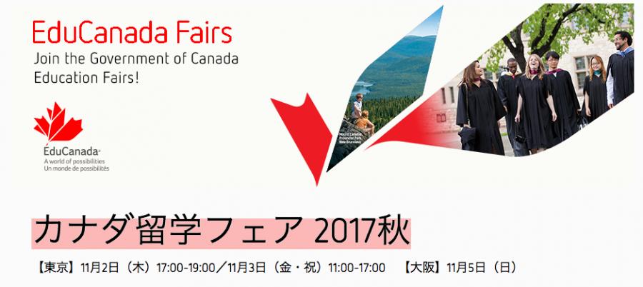カナダ大使館主催「カナダ留学フェア2017秋」