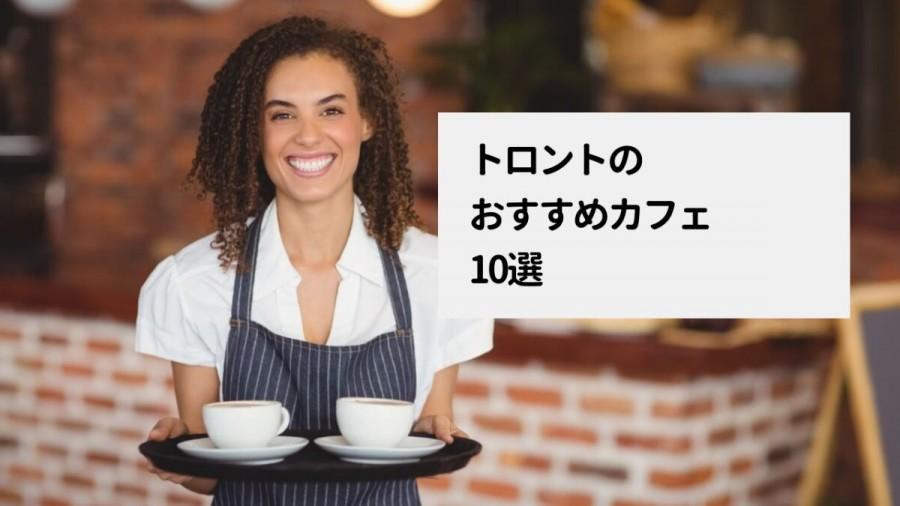 トロント カフェ