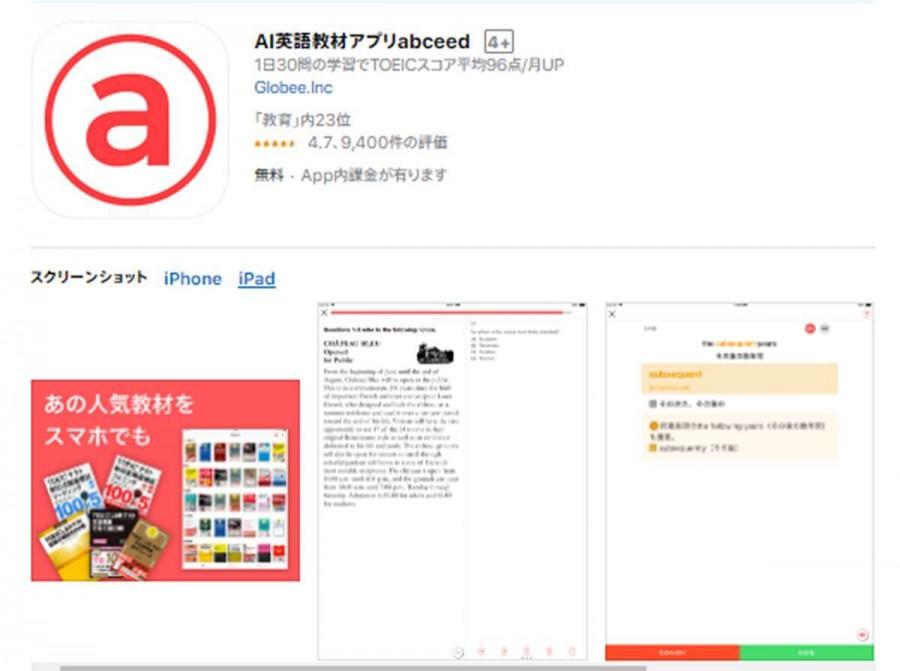 AI英語教材アプリabceed