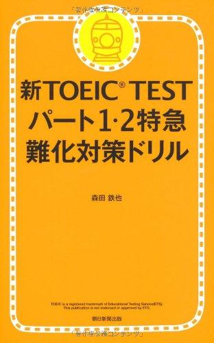 新TOEICテスト パート1・2特急 難化対策ドリル