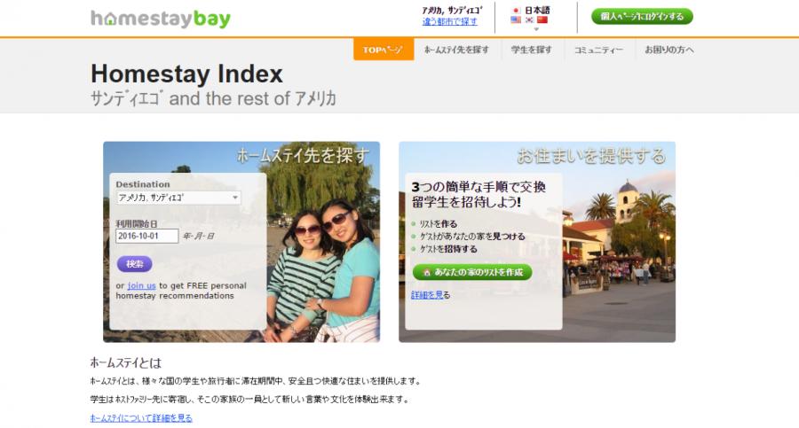 homestaybay