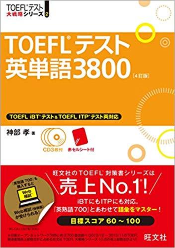 CD-ROM付 完全攻略! TOEFL iBTテスト リーディング リスニング