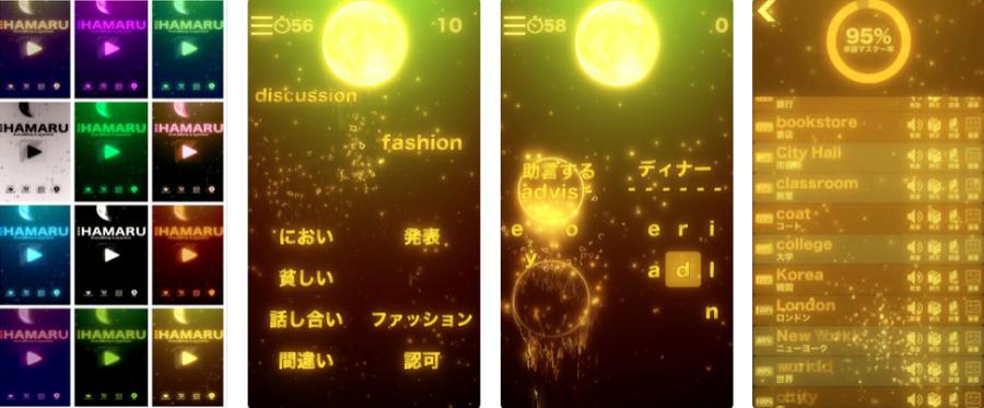TOEIC アプリ 英語ゲーム HAMARU
