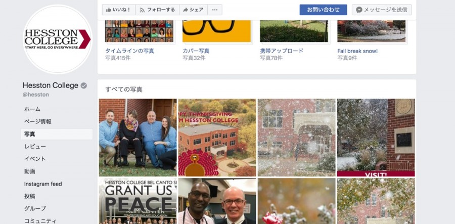 Hesston College Facebook公式ページ