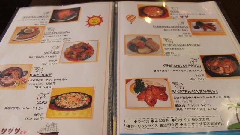 フィリピン料理レストランATEのディナーメニュー