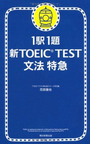 新TOEIC TEST文法特急