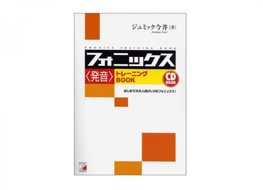 CDBフォニックス<発音>トレーニングBOOK (アスカカルチャー)