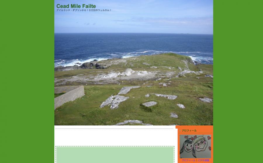 アイルランド 留学 ブログ