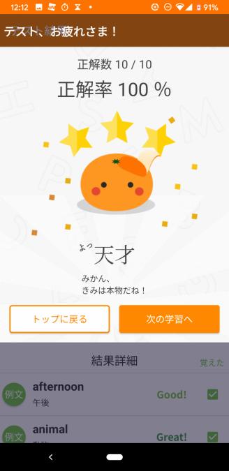 英会話 無料 アプリ mikan