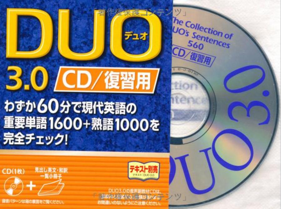 DUO3.0 / CD(復習用)