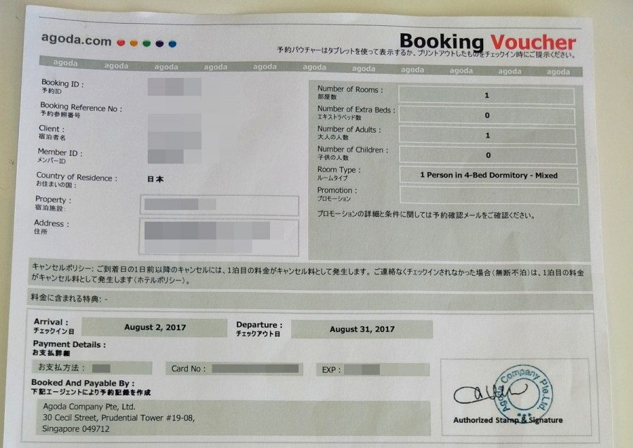 ホテルの予約確認書