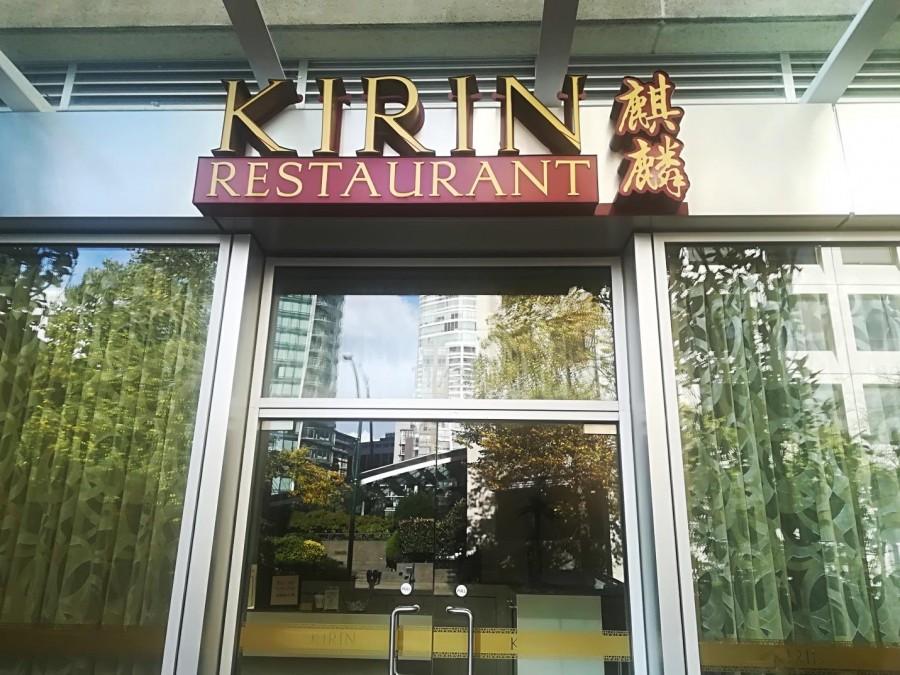 バンクーバー  レストラン 麒麟(Kirin) / 中華料理