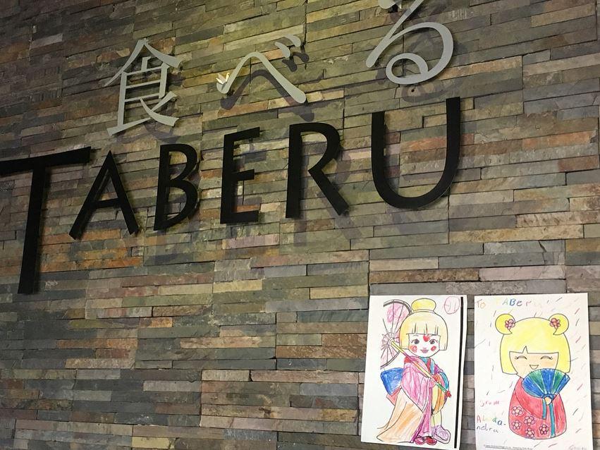 オックスフォード レストラン Taberu Japanese Restaurant(タベル ジャパニーズ レストラン)