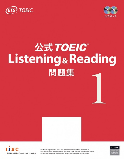 TOEIC 600点 公式 TOEIC Listening & Reading 問題集