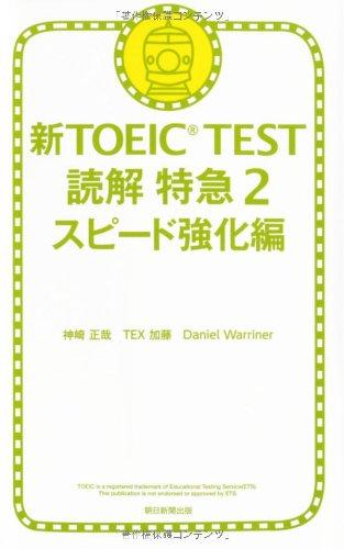 新TOEICテスト読解特急2 スピード強化編