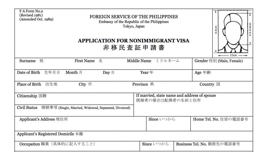 非移民ビザ申請用紙