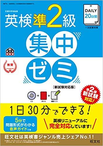 DAILY20日間 英検準2級集中ゼミ 新試験対応版