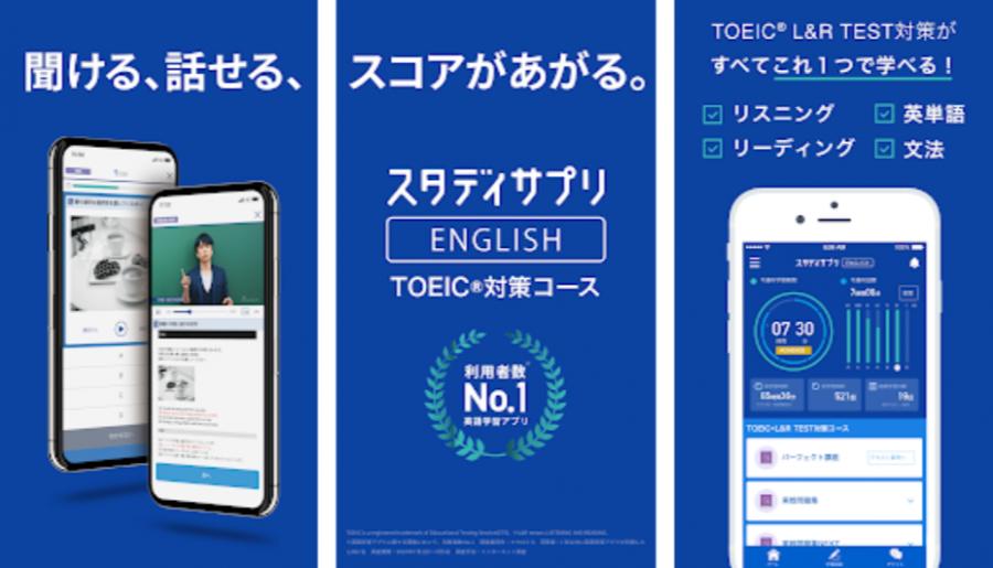TOEIC 600点 スタディサプリENGLISH TOEIC®L&Rテスト対策