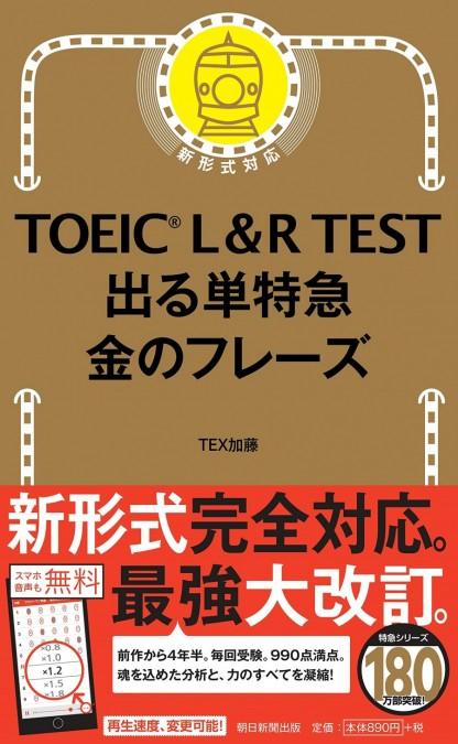 TOEIC 730