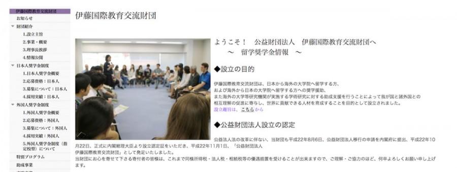 伊藤国際教育交流財団