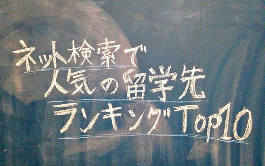 ネット検索で人気の留学国ランキング トップ10