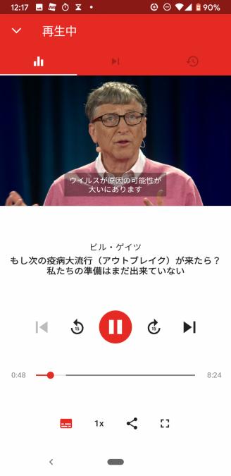 英会話 無料 アプリ TED