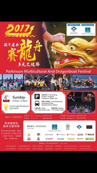 ドラゴンボートレース大会の広告
