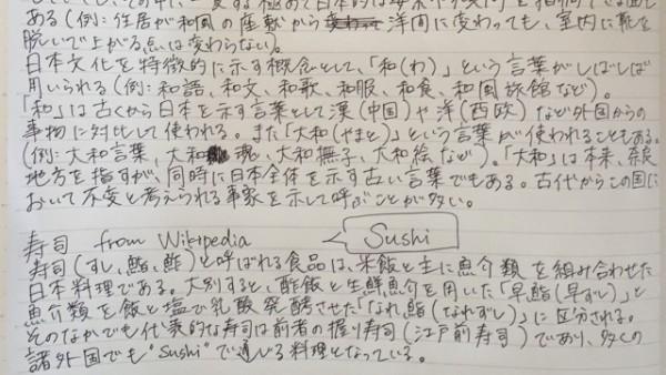 日本語のノート