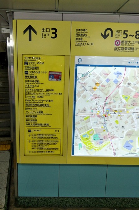 日比谷線六本木駅3番出口