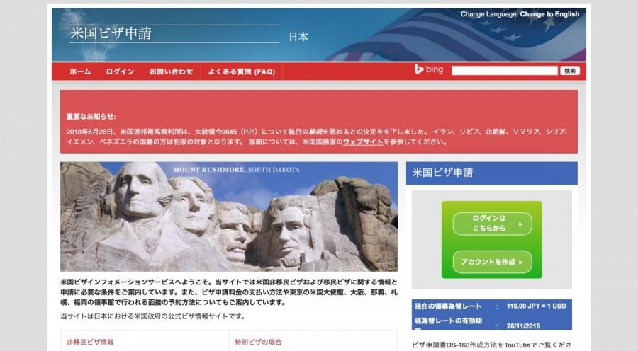 米国領事館のウェブサイト
