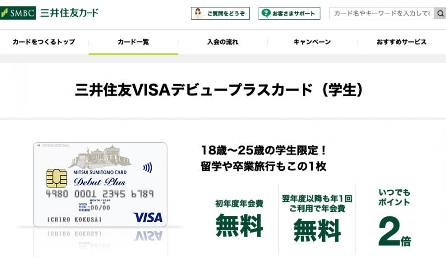 留学 クレジットカード 三井住友デビュープラスカード