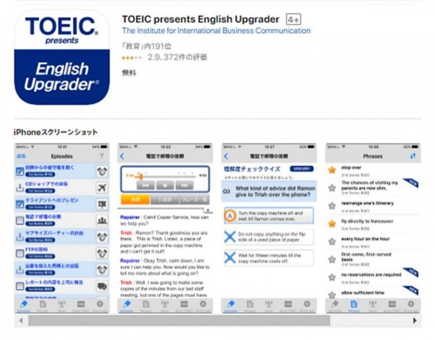 TOEIC® presents English Upgrader