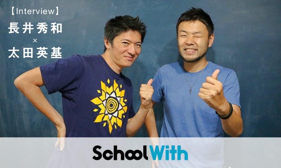 人気お笑い芸人、長井秀和さんにインタビュー