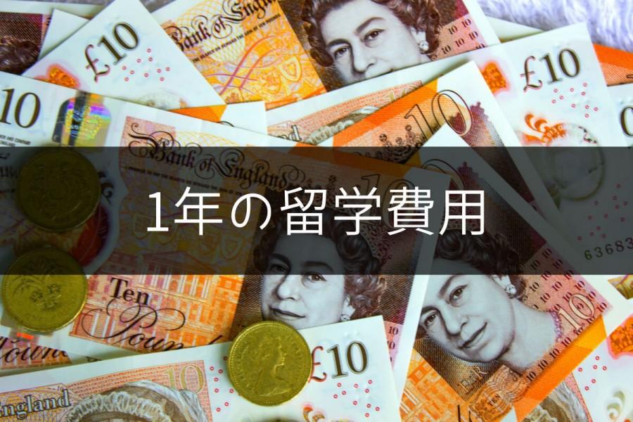 イギリス 留学 費用 1年