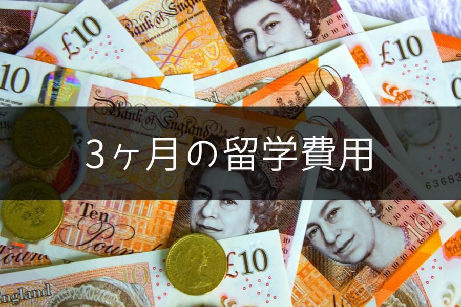 イギリス 留学 費用 3ヶ月