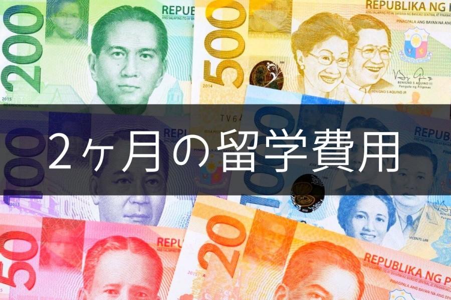 フィリピン 留学 費用 2ヶ月