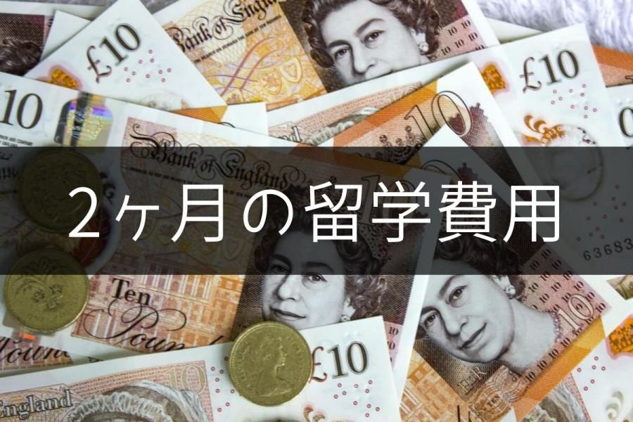 イギリス 留学 費用 2ヶ月