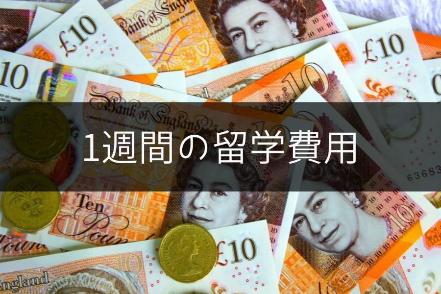 イギリス 留学 費用 1週間